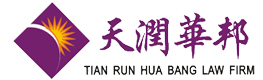 四川天润华邦律师事务所